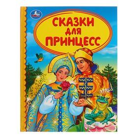 Детская библиотека «Сказки для принцесс»