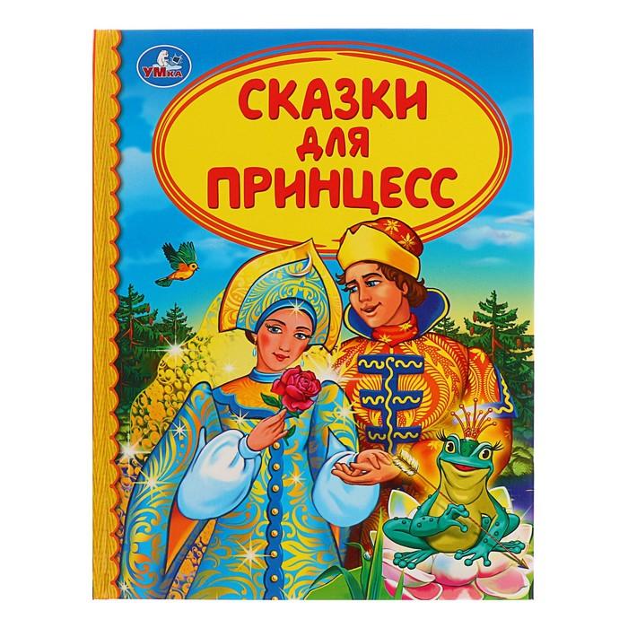 Детская библиотека «Сказки для принцесс» - фото 980345