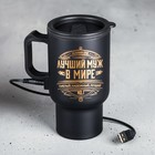 """Thermo mug with USB """"the Best husband in the world"""", 450 ml"""