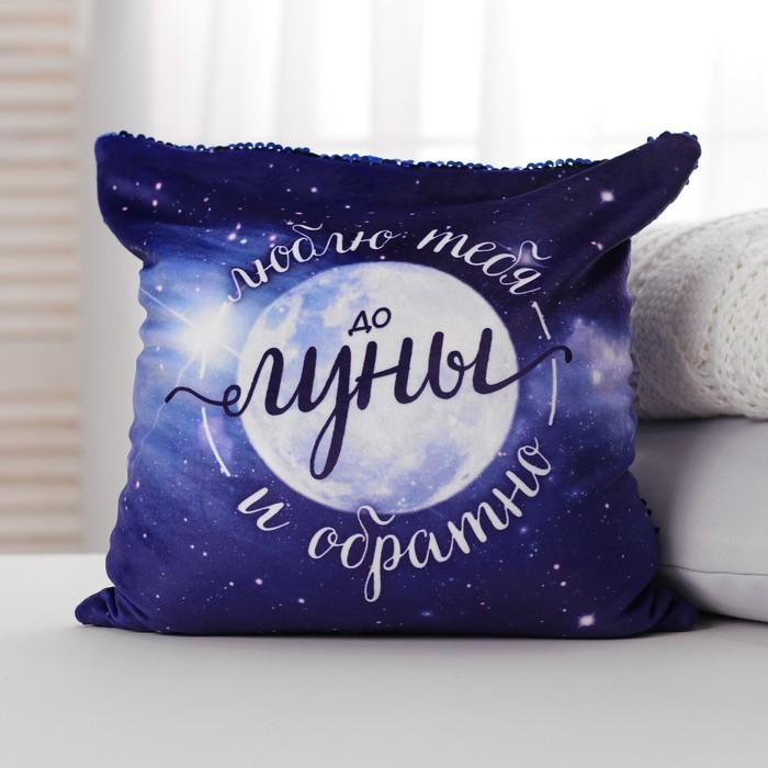 Подушка с пайетками антистресс «Люблю тебя как до луны и…»