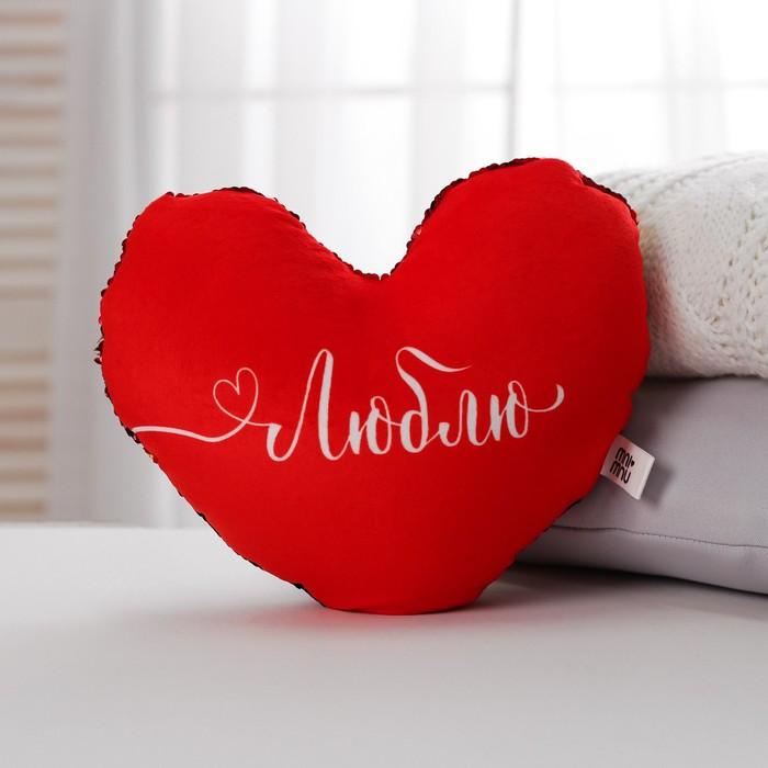 Подуша антистресс «Люблю», сердце