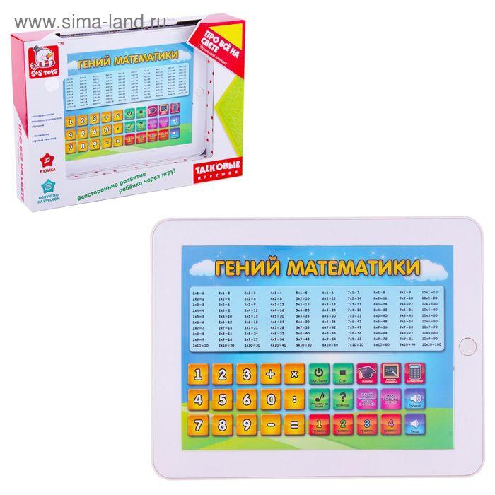 """Планшет детский, обучающий """"Гений математики"""" изучение цифр, сложение, вычитание,работает от батареек"""
