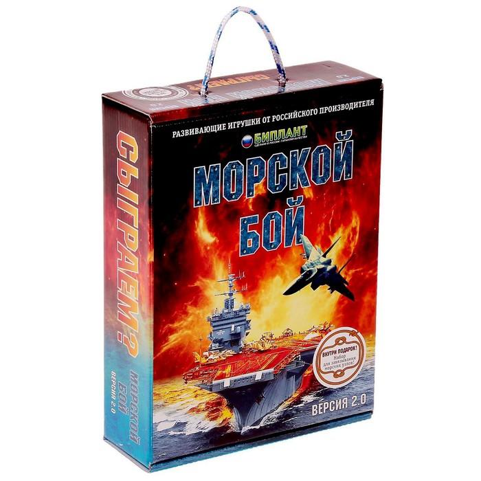Настольная игра «Морской бой», версия 2.0