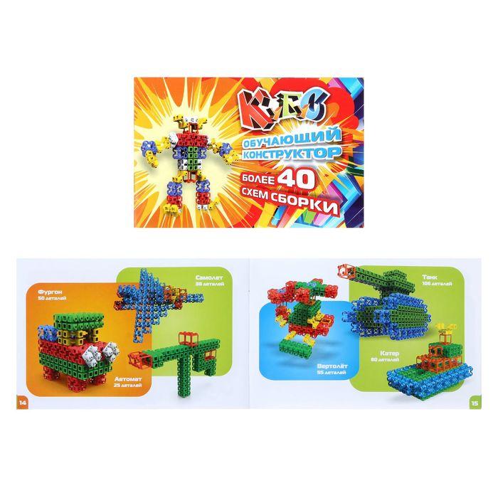"""Конструктор """"Кубус 3D"""" №1, 90 деталей"""
