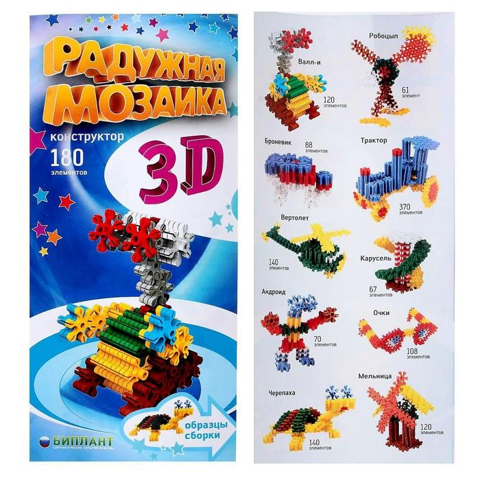 Конструктор «Радужная мозаика 3D» №2, 180 деталей