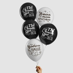 """Balloon 12"""" """"You Shine brighter than the stars"""" compliments for her, 1 tbsp., set of 25 PCs MIX"""