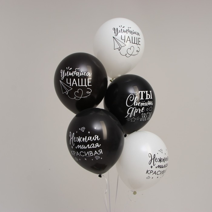 "Balloon 12"" ""You Shine brighter than the stars"" compliments for her, 1 tbsp., set of 5 PCs MIX"