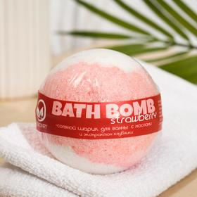 """Бурлящий шар для ванны Savonry """"Клубничный мусс"""" с увлажняющими маслами, 160 г"""