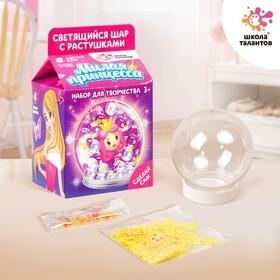 Набор для творчества «Волшебный шар с гидрогелем: милая принцесса»