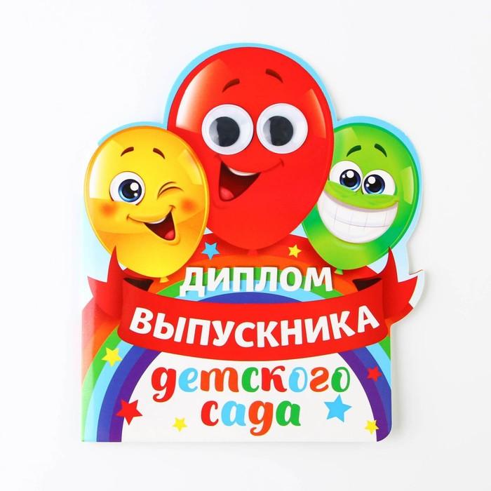 """Диплом """"Выпускника детского сада"""", шарики с глазками, 14,5 х 17 см - фото 764023"""