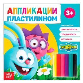 """Аппликации пластилином """"Крош и Ёжик"""", СМЕШАРИКИ"""