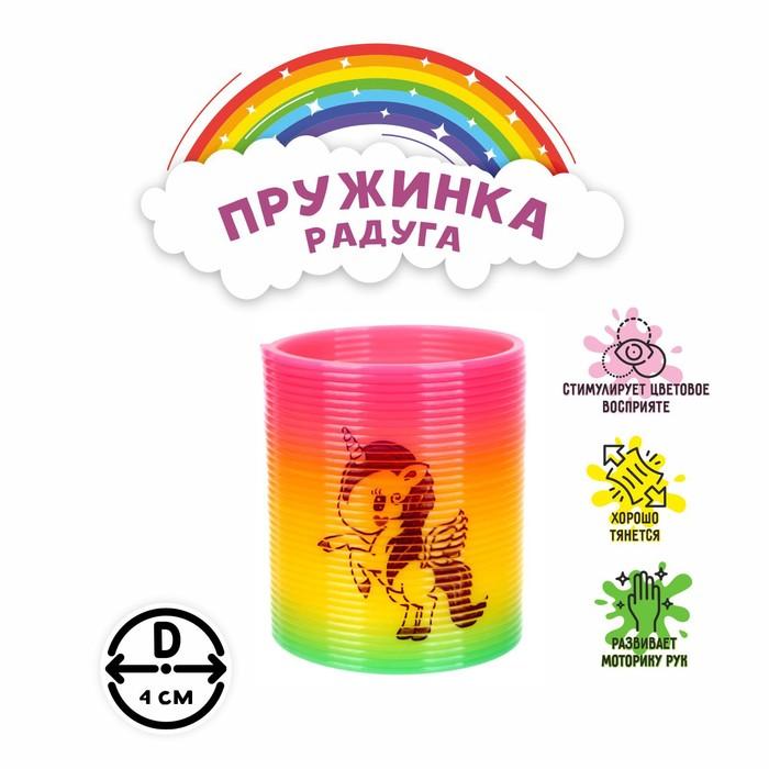 Пружинка-радуга «Единорог», цвета МИКС