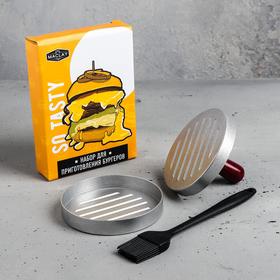 Набор для приготовления бургеров «So tasty»: кисточка, форма, рецепты