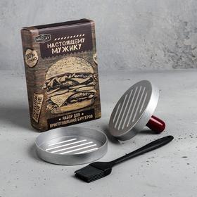 Набор для приготовления бургеров «Настоящему мужику»: кисточка, форма, рецепты