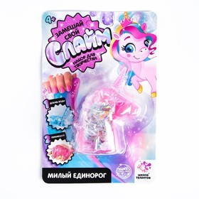 "A set of creative semesi your slaym ""Cute unicorn"""