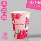 """Стакан бумажный для кофе """"Мечтай"""", 400 мл"""