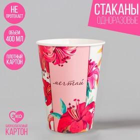 "Glass paper for coffee ""Dream"", 400 ml"