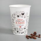 """Стакан бумажный для кофе """"Счастье в кофе"""", 400 мл"""