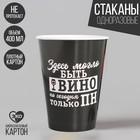"""Стакан бумажный для кофе """"Винишко"""", 400 мл"""