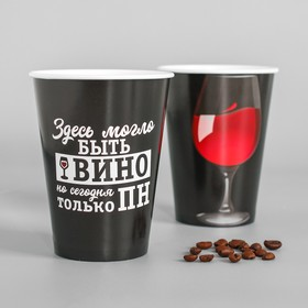"Glass paper for coffee, ""Vino"", 400 ml"