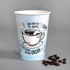 """Стакан бумажный для кофе """"Океан"""", 400 мл"""
