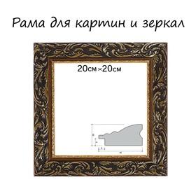Рама для зеркал и картин, дерево, 20 х 20 х 4 см, «Версаль», цвет золотой