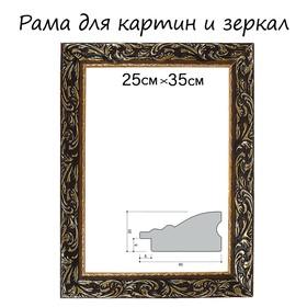 Рама для картин (зеркал) 25 х 35 х 4 см, дерево, «Версаль», цвет золотой