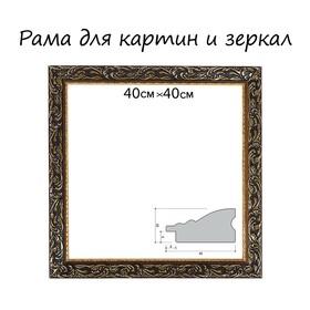 Рама для зеркал и картин, дерево, 40 х 40 х 4 см, «Версаль», цвет золотой