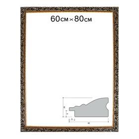 Рама для картин (зеркал) 60 х 80 х 4 см, дерево, «Версаль», цвет золотой