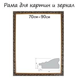 Рама для картин (зеркал) 70 х 90 х 4 см, дерево, «Версаль», цвет золотой