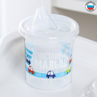 """Sippy cups children's """"Baby"""" with rigid spout 200 ml"""