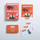 Игра-викторина «Животные» 5+, 50 карточек - фото 105602177