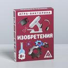 Игра-викторина «Изобретения» 8+, 50 карточек - фото 105602185
