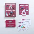 Игра-викторина «Изобретения» 8+, 50 карточек - фото 105602184