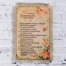 "Souvenir magnet-a roll of ""10 commandments of emotional balance"""