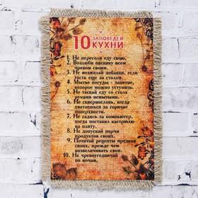 """Сувенир магнит-свиток """"10 заповедей кухни"""" в Донецке"""
