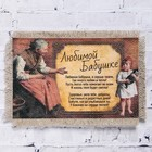 "Сувенир магнит-свиток ""Бабушка и внучка"""