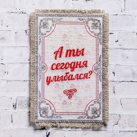 """Сувенир магнит-свиток """"А ты сегодня улыбался"""" в Донецке"""