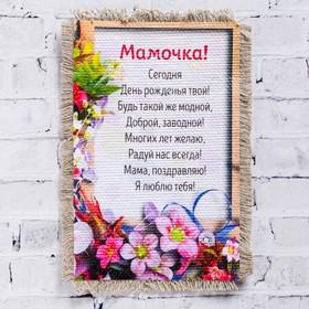 """Сувенир магнит-свиток """"День рождения. Маме цветы"""" в Донецке"""
