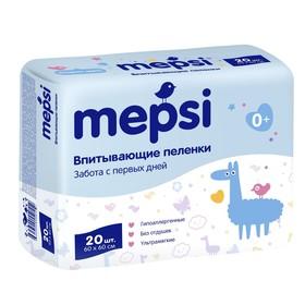 Пеленки детские впитывающие Mepsi, 60 х 60, 20 шт. Ош
