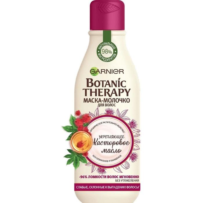Маска-молочко для волос Garnier Botanic Therapy «Касторовое масло», 250 мл - фото 765666