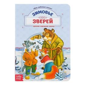 Книга картонная «Зимовье зверей» 10 стр.
