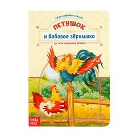 Книга картонная «Петушок и бобовое зёрнышко» 10 стр. *