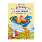 "The book is a cardboard ""Cockerel and the magic melenka"" 12 str"