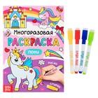"""Раскраска многоразовая """"Рисуй-стирай. Пони"""" 12 стр"""