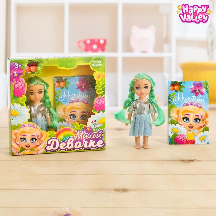 Набор «Милой девочке», куколка с блокнотом, МИКС