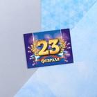 """Открытка поздравительная """"С 23 Февраля!"""" триколор, синий фон,8 х 6 см"""