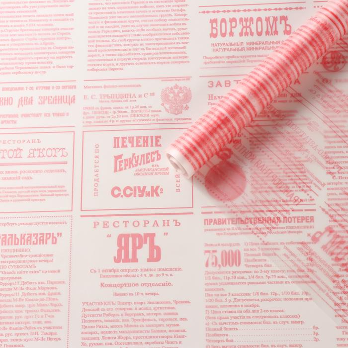 Пленка матовая для цветов, газета розовый, 0,72х8,6 м,35мкм - фото 725807820