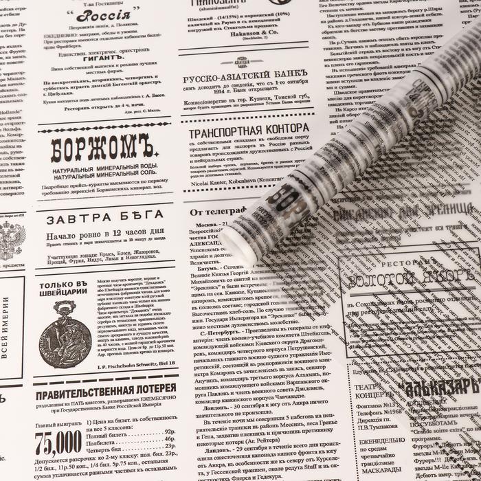 Газета чёрный