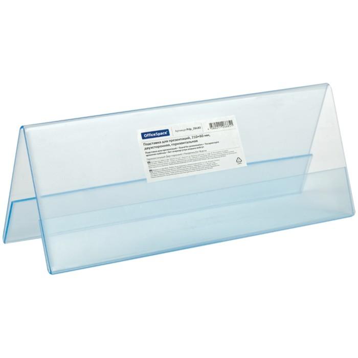 Подставка для рекламных материалов 210*80мм OfficeSpace, двухсторон, горизонт 291023